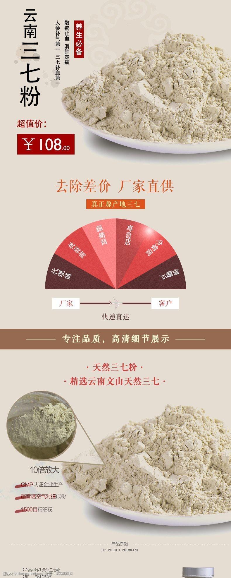 原创淘宝设计云南文山三七粉PSD详情页