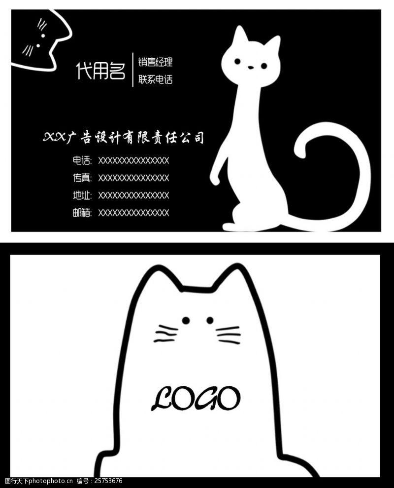 黑白卡通猫咪名片