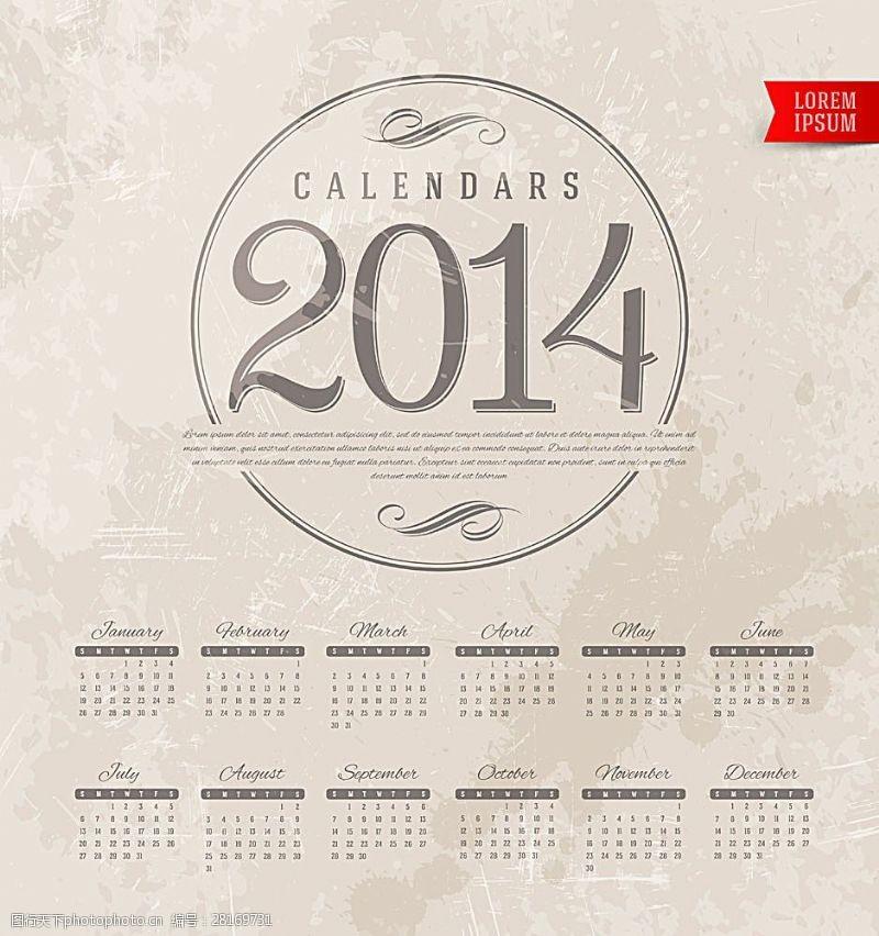 卡其色的2014年日历