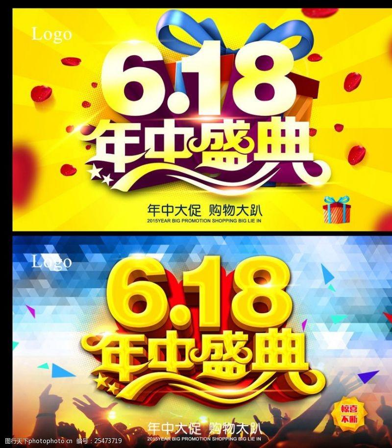 2015夏天618年中盛典海报