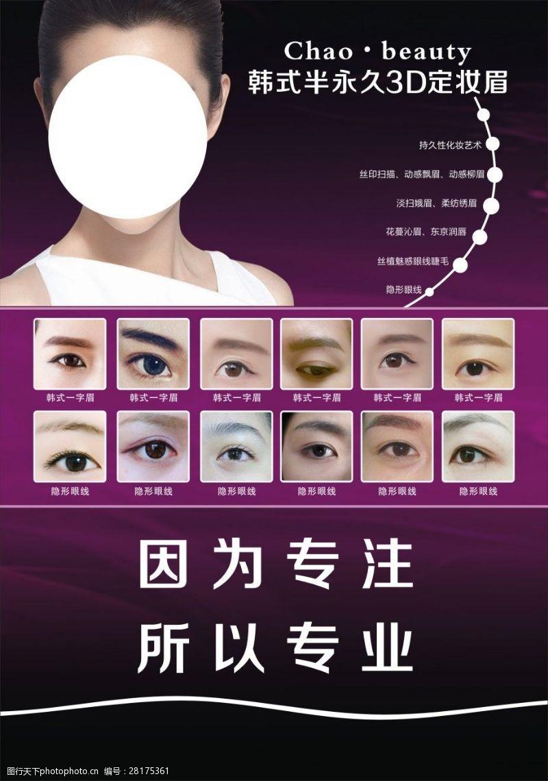 beauty韩式半永久3D定妆眉