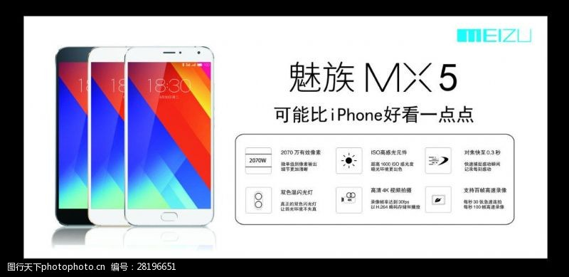 魅族logo魅族5手机产品宣传海报灯片