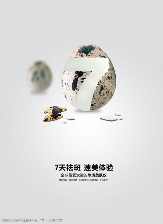 祛斑广告祛斑海报设计PSD素材
