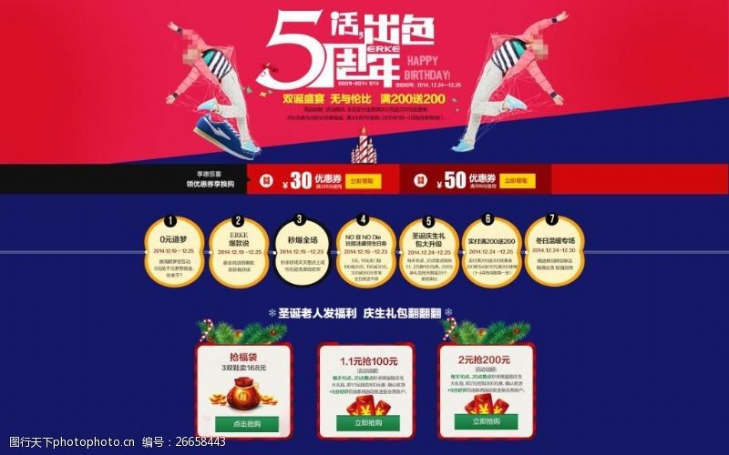淘宝店铺周年庆促销海报