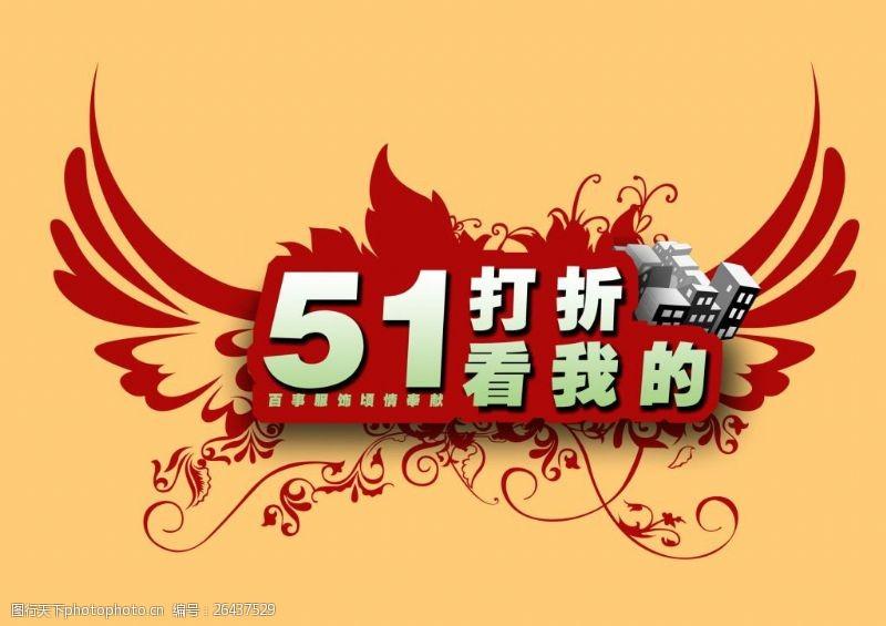 倾情奉献51劳动节打折海报设计PSD分层素材