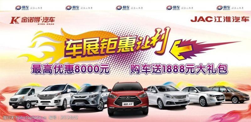 汽车群车展背景图片