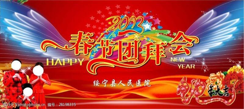 春节团拜会图片