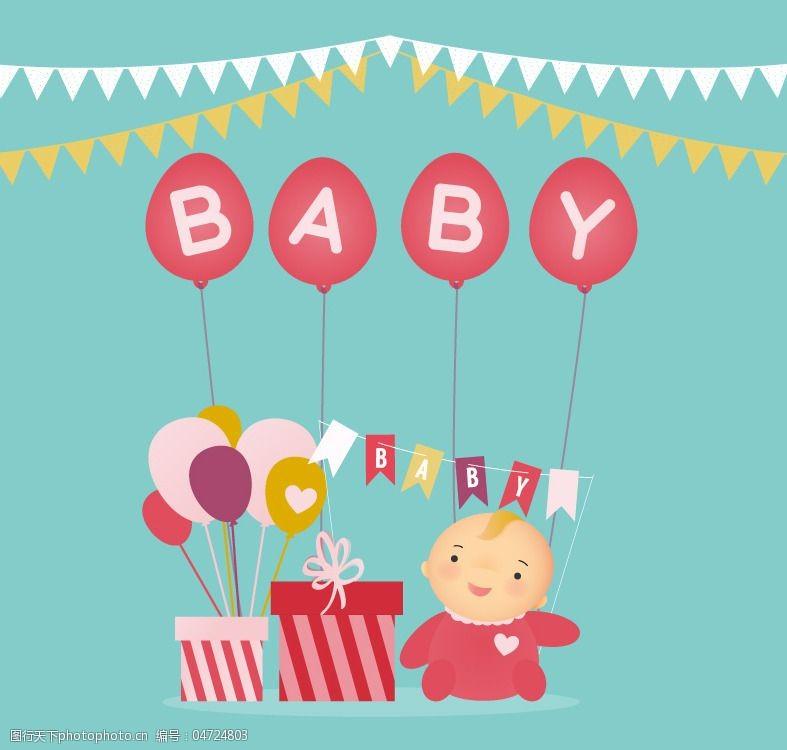 三角拉旗可爱婴儿和礼盒矢量素材