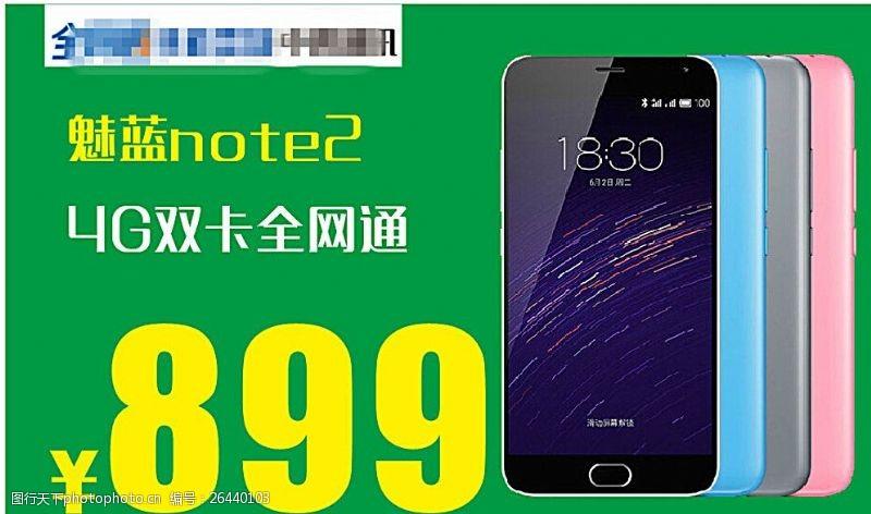 魅蓝note2手机展板图片