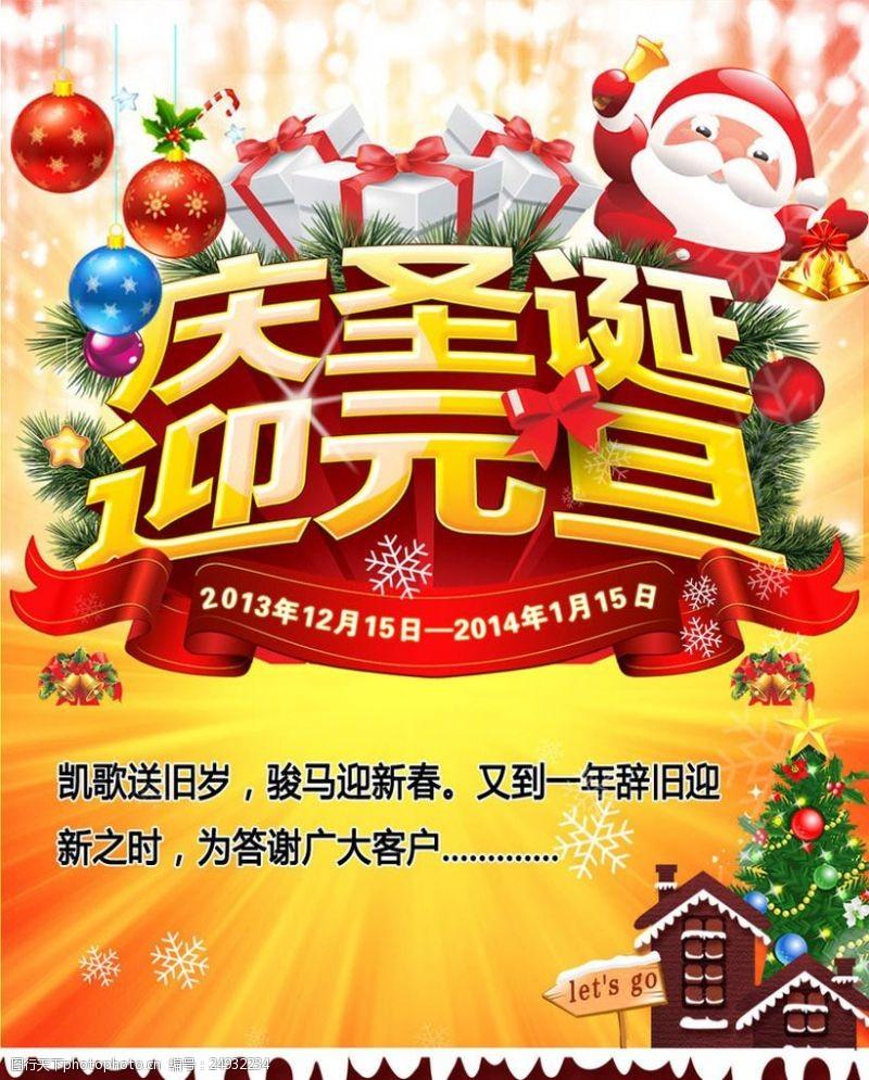 庆圣诞迎元旦海报背景设计PSD素材