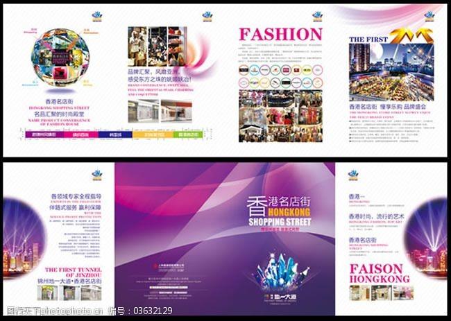 商业街宣传画册PSD素材