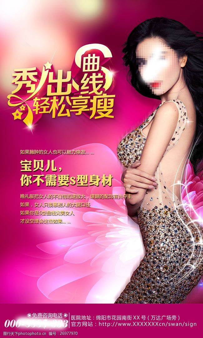 美女曲线享瘦减肥宣传海报