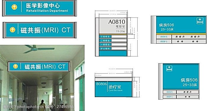 导视牌矢量素材医院导视牌标识矢量模板素材