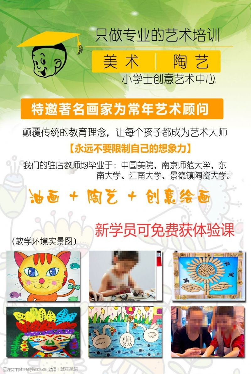 免费体验课小学士单页海报艺术培训美术陶艺油画