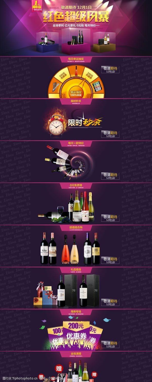 全场零利促销质感红酒首页PSD图片