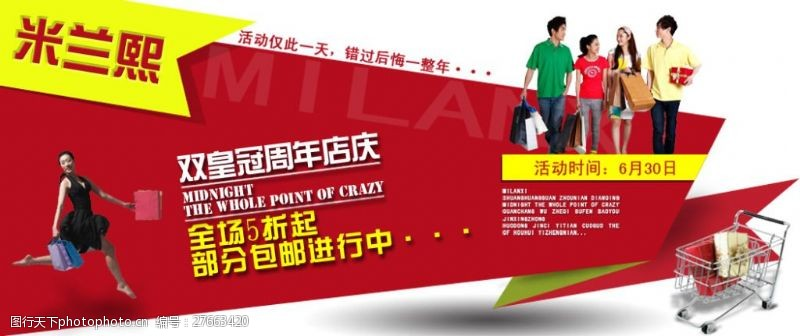淘宝店铺周年庆海报