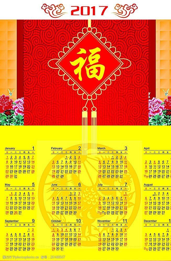 福字2017年日历素材图片