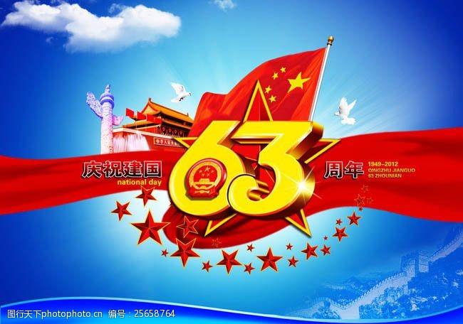 辐射光国庆节63周年蓝色海报背景PSD素材