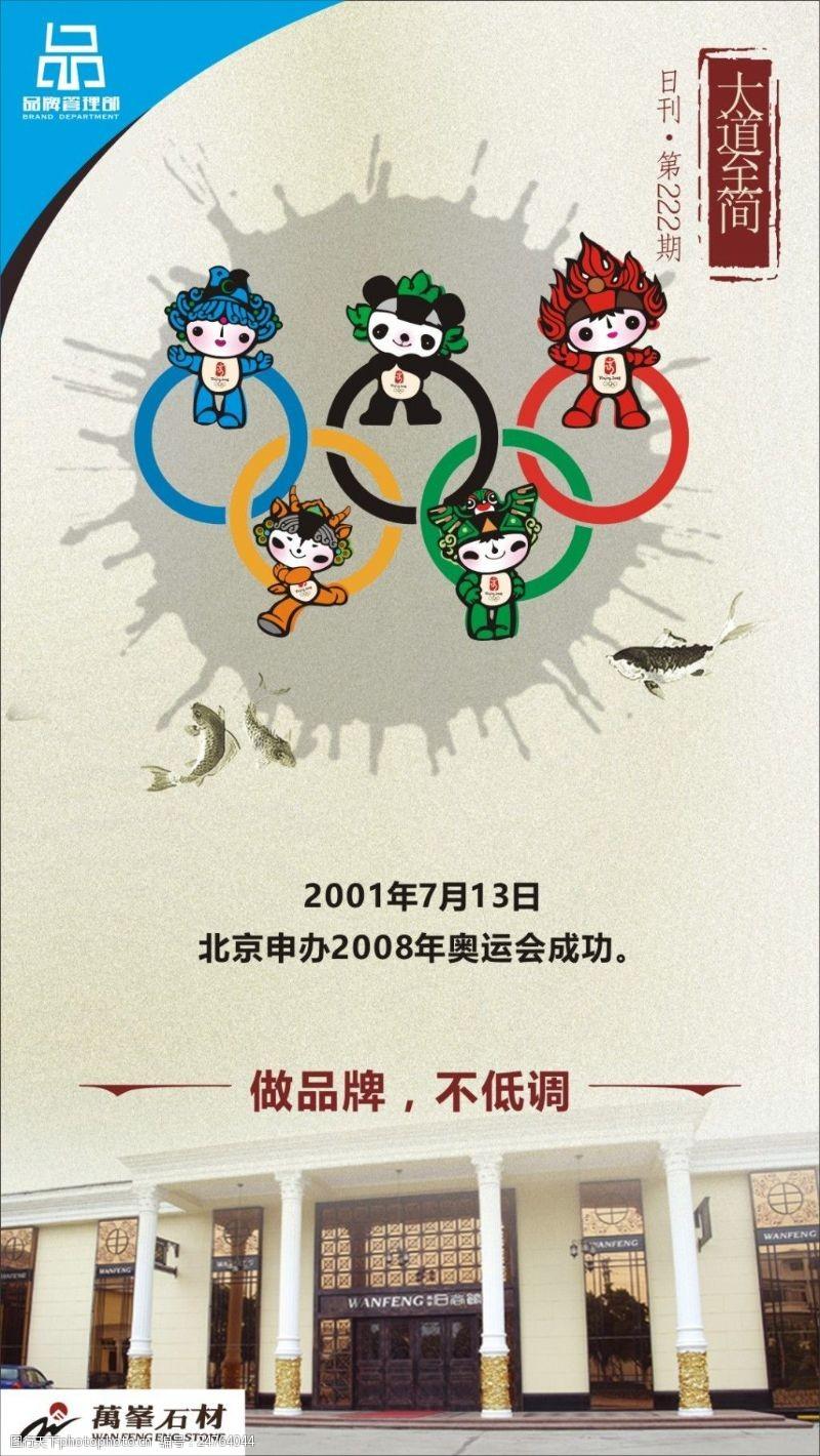 2008奥运福娃宣传片