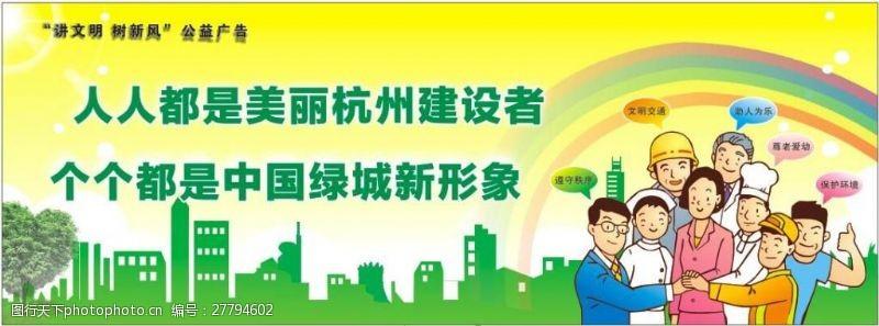 社会保护公益广告