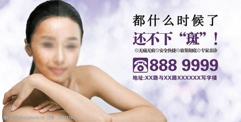 祛斑广告祛斑美容海报设计素材