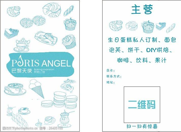 巴黎天使小清新简洁面包店名片