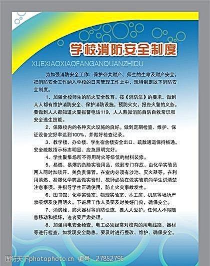 校园专辑学校消防安全制度分层素材PSD格式_0007