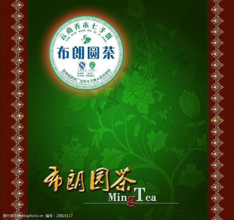 中秋茶业包装