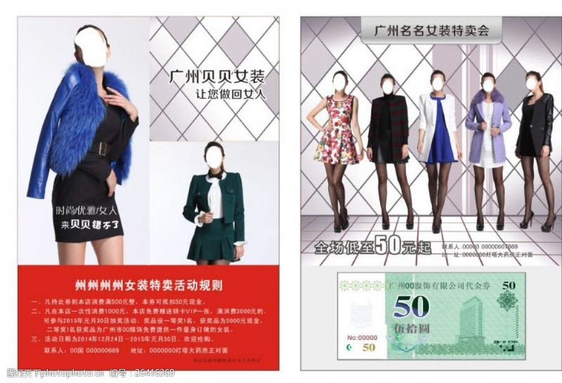 服饰宣传单图片