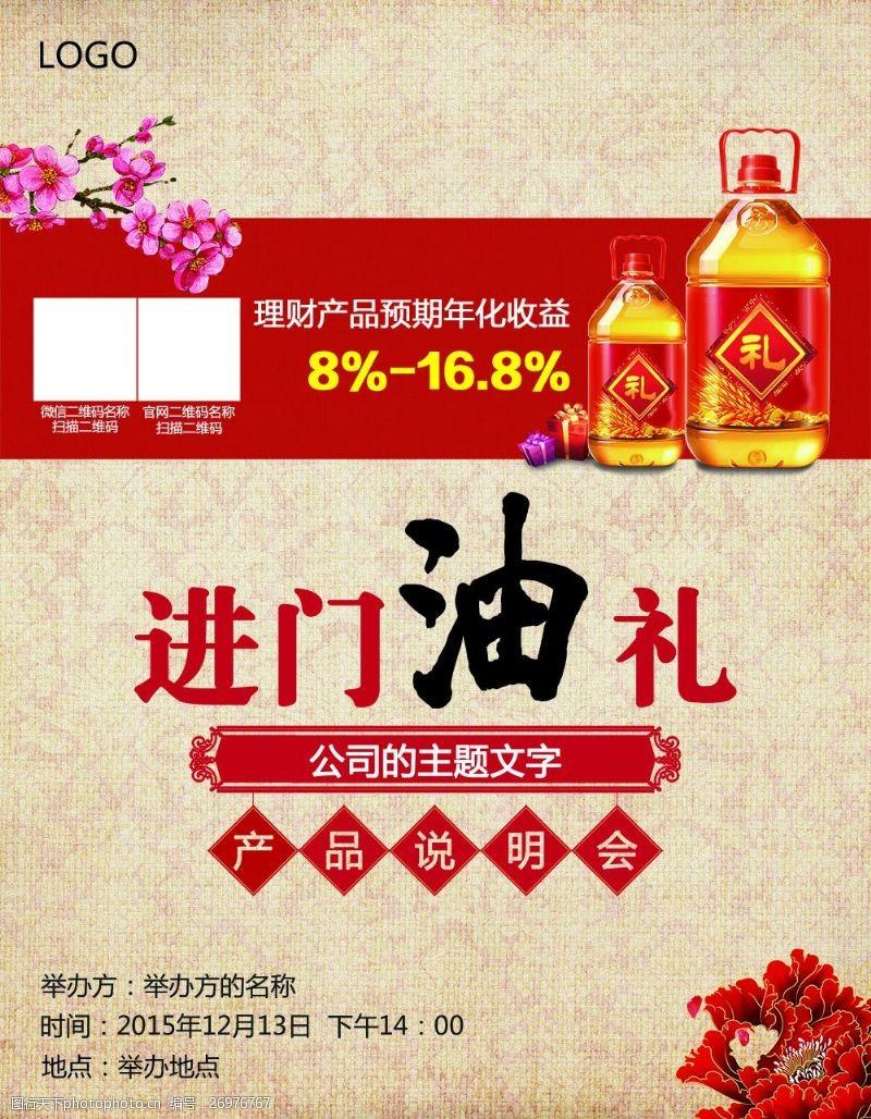 公司说明新春海报