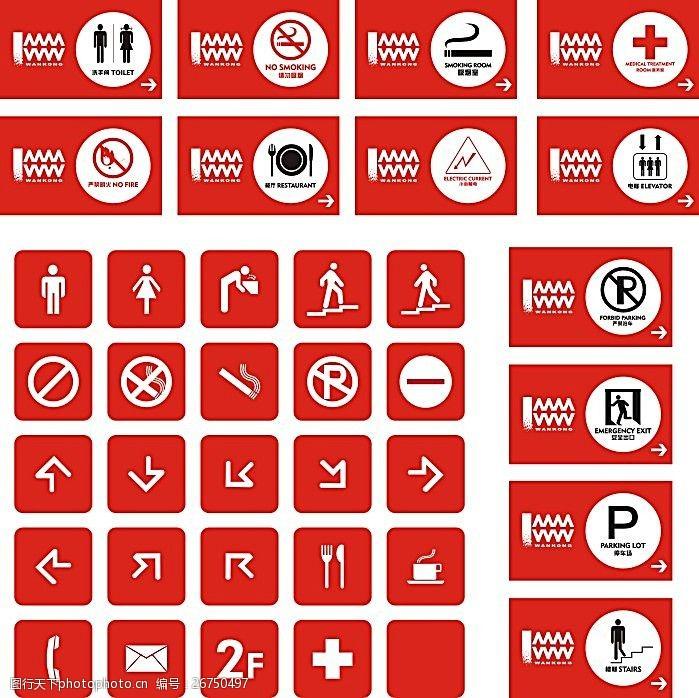导视牌矢量素材公共标识牌矢量素材