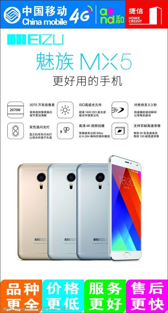 魅族标志魅族mx5手机