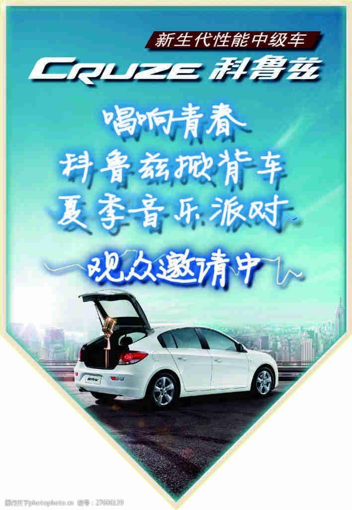 雪佛兰科鲁兹汽车海报