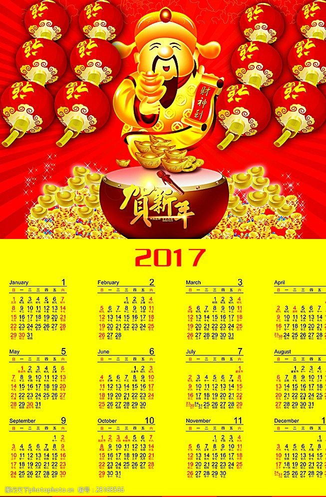 2017年日历台历图片