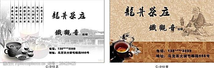 茶名片模板下载茶类名片06