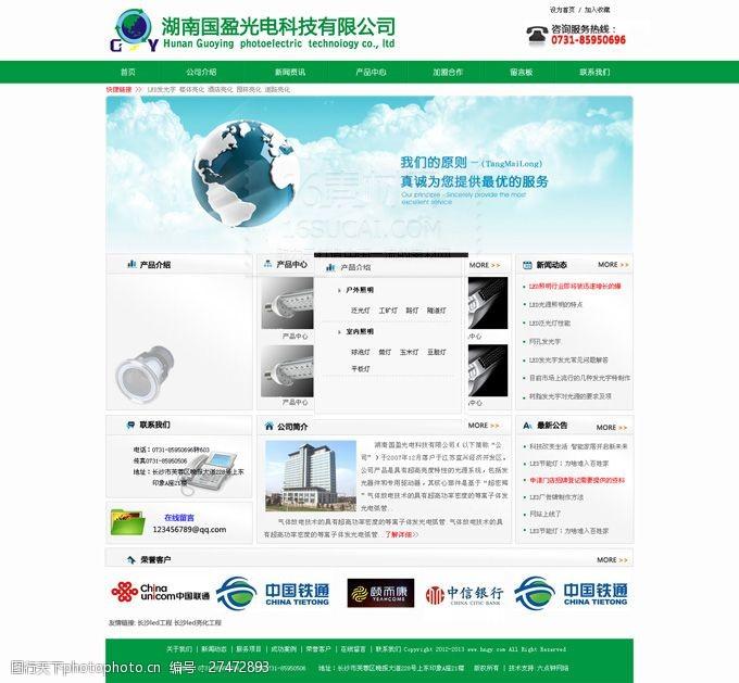 光电科技公司网站模板PSD