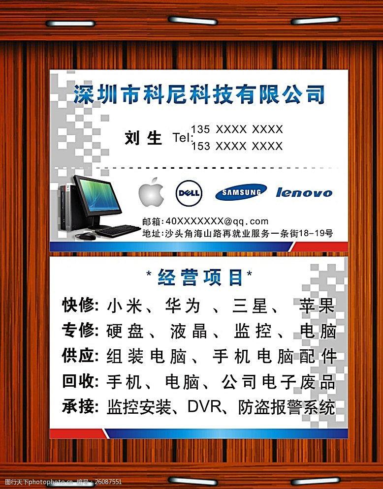机电维修名片手机电脑维修名片图片