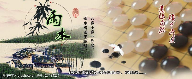 原创淘宝设计雨水海报节气海报围棋海报