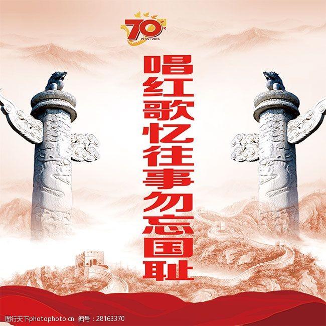 70周年logo抗战胜利70周年方立柱三面包裹