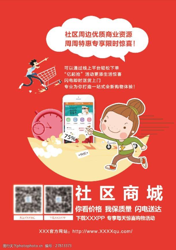 app功能O2O社区海报APP
