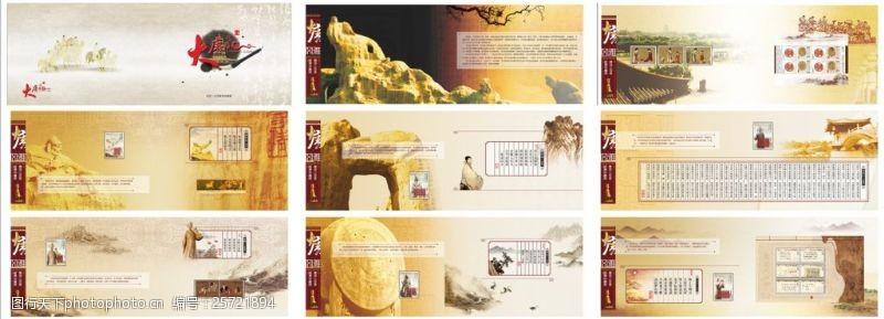 中国风邮票珍藏册