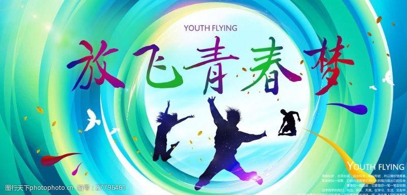 青春彩排放飞青春梦