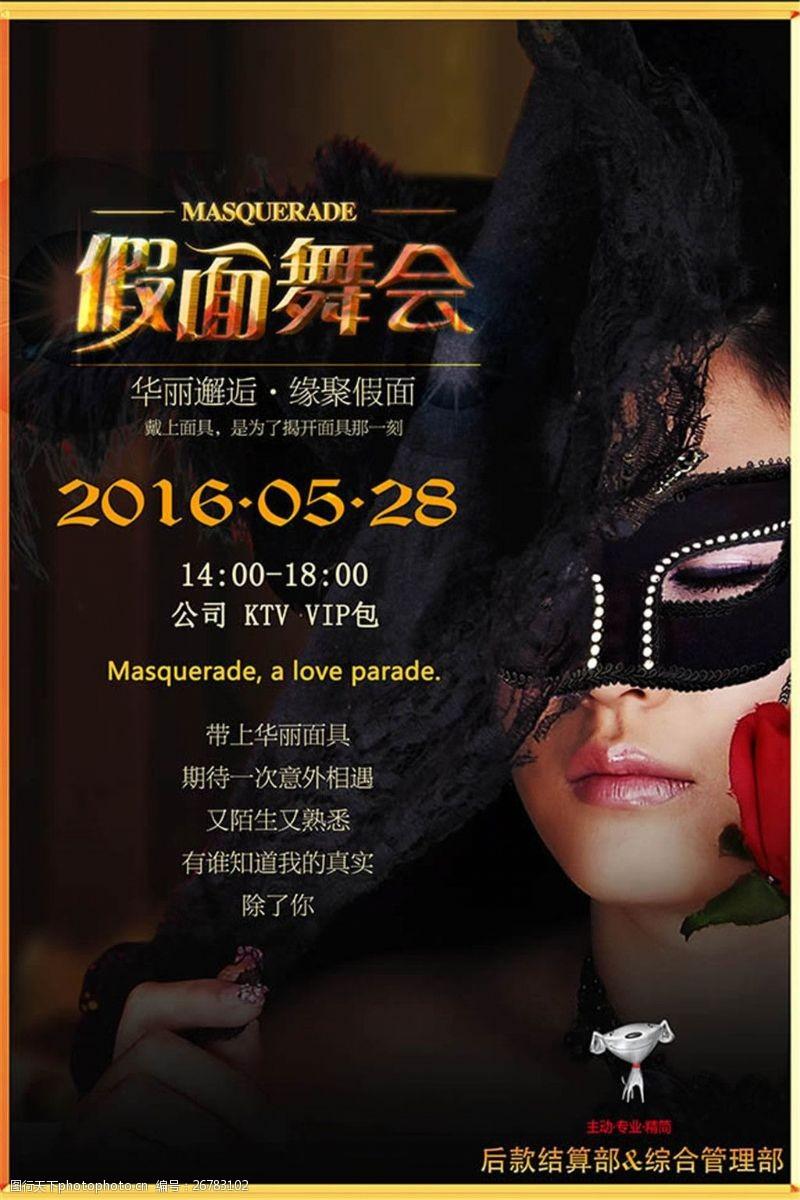 ktv活动宣传假面舞会宣传海报图片psd素材