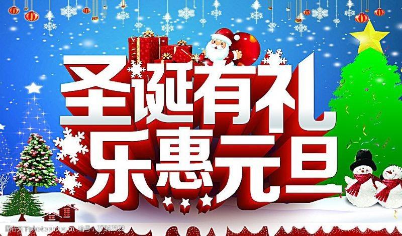 双蛋海报圣诞元旦图片