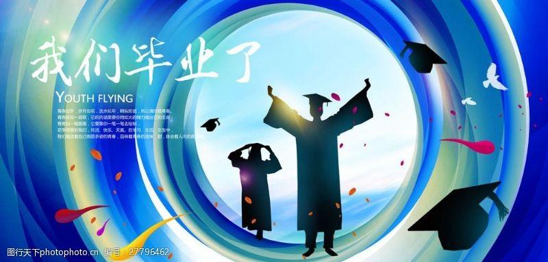 青春彩排我们毕业了