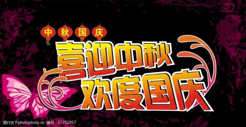 中秋国庆活动海报中秋国庆图片