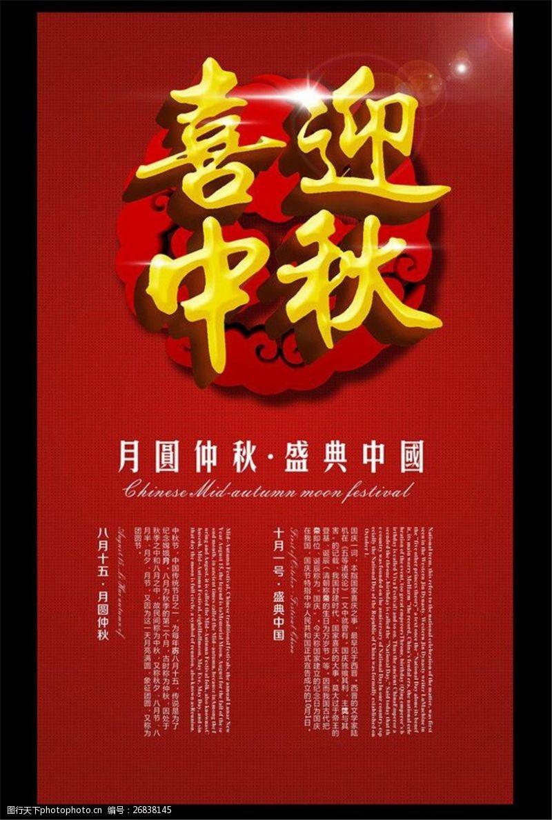 中秋节模板下载中秋节广告模板下载