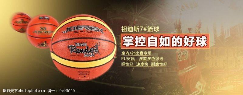 篮球通屏大图海报比赛用球
