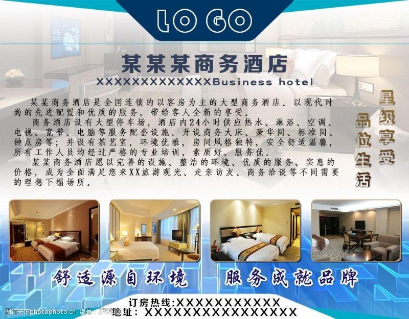 宣传彩页免费下载商务酒店宣传海报