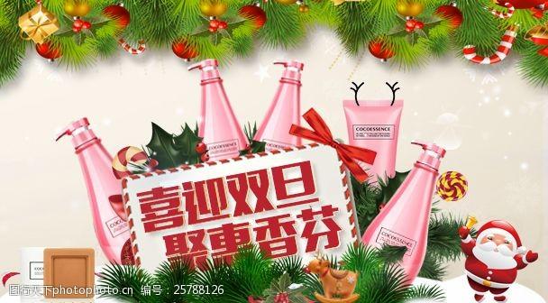 圣诞相关2圣诞海报